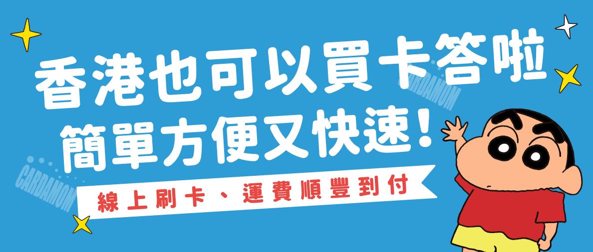 卡答國際,正版授權,蠟筆小新,小新,小白,野原新之助,動感超人,香港代購,香港,hk,hongkong