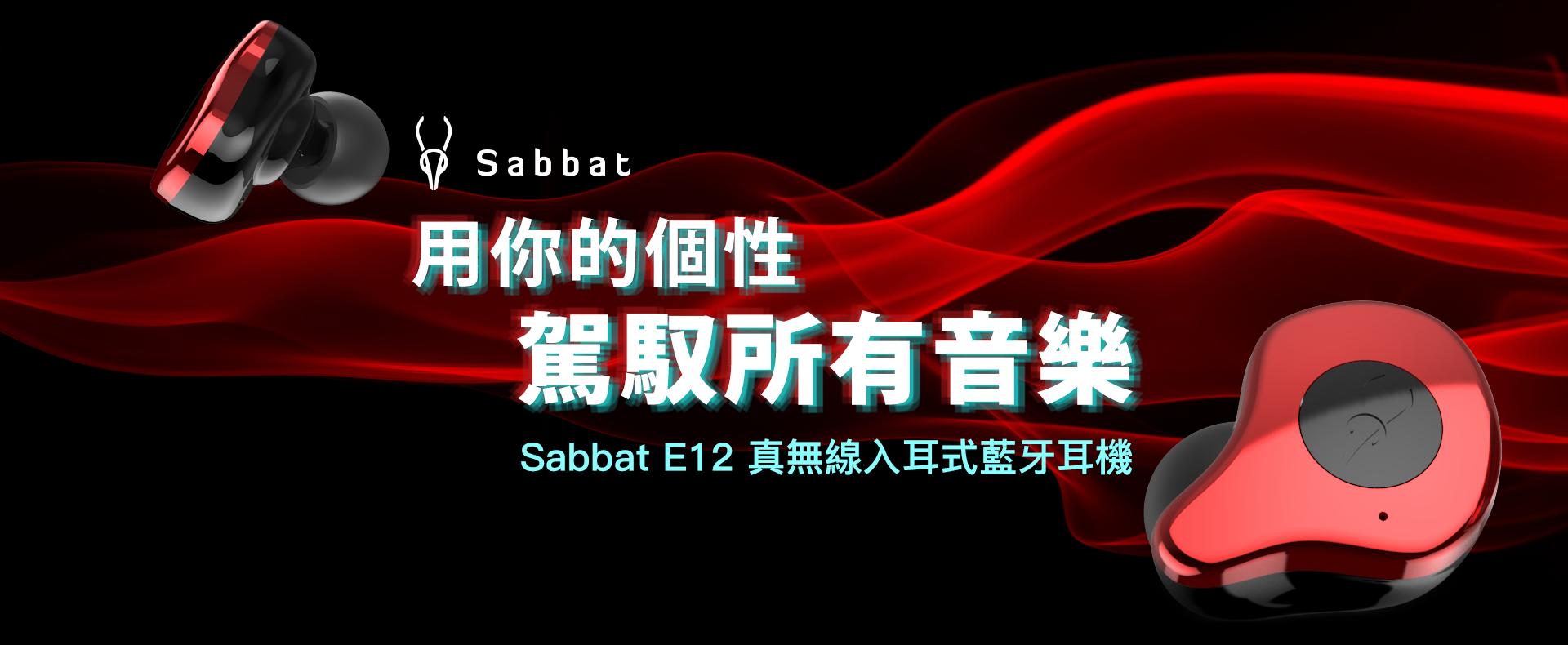 SABBAT-E12   真無線入耳式藍芽耳機推薦