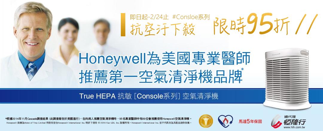 Honeywell 清淨機 Console系列,結帳95折,2/24止
