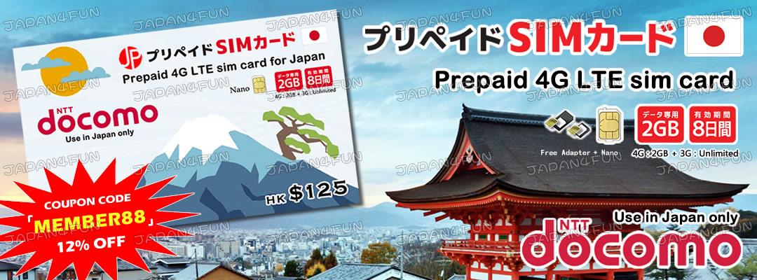 日本 8 天上網預付電話卡 DOCOMO 4G LTE SIM CARD