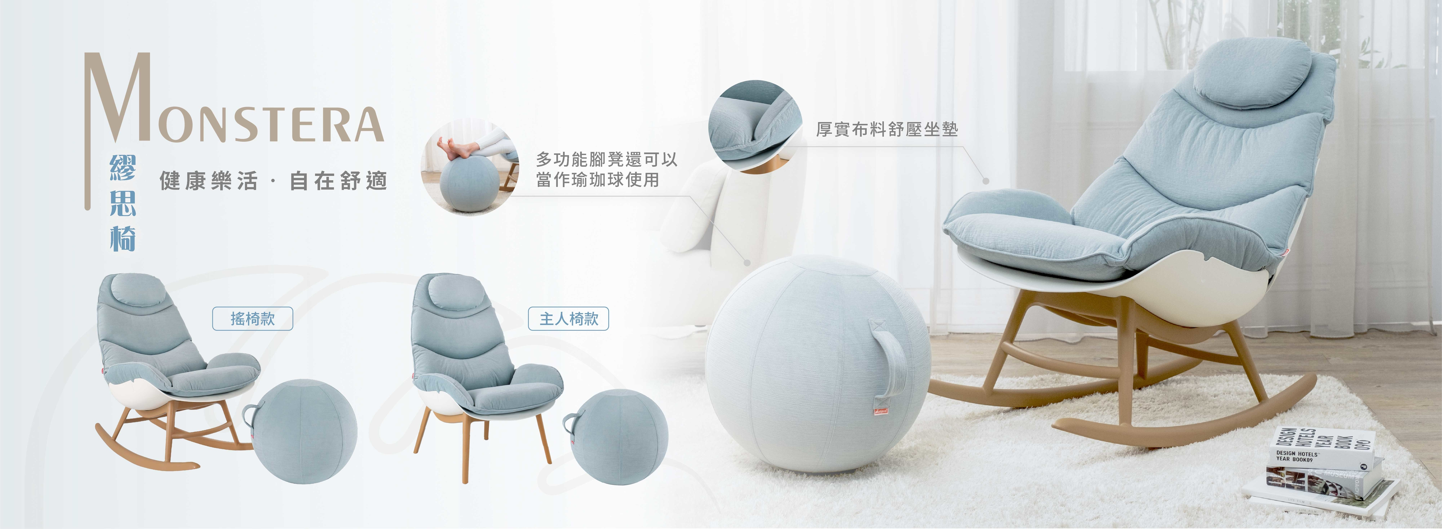 Lagoon繆思系列椅