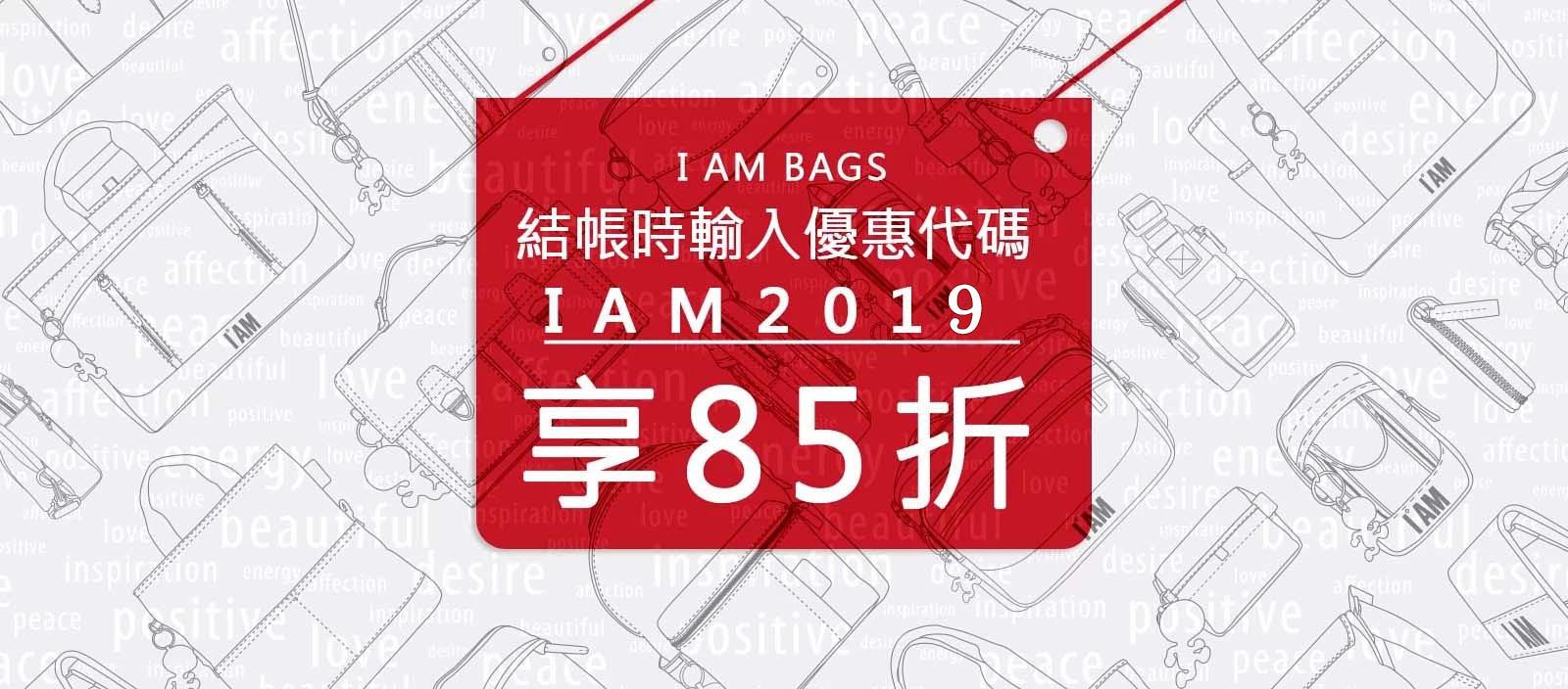 I AM BAGS 85折優惠碼