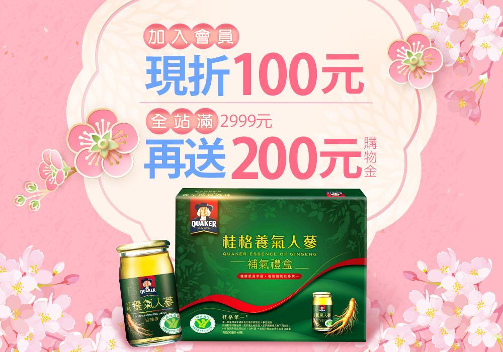 桂格健康購 - 加入會員現折100元