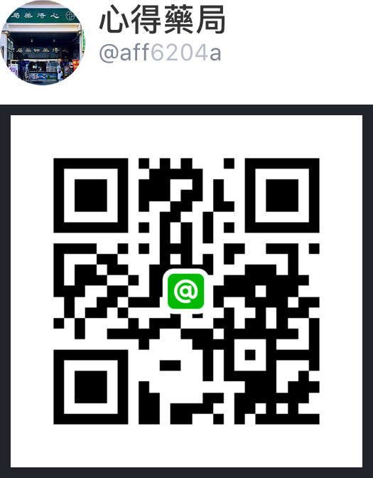 台南市心得藥局,LINE@帳號,LINE服務帳號,心得藥局LINE