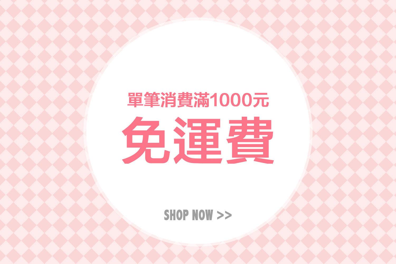 【全館免運費】free shipping!單筆滿千,即享免運費。