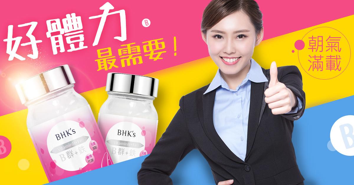BHK's B群+鐵 Q & A