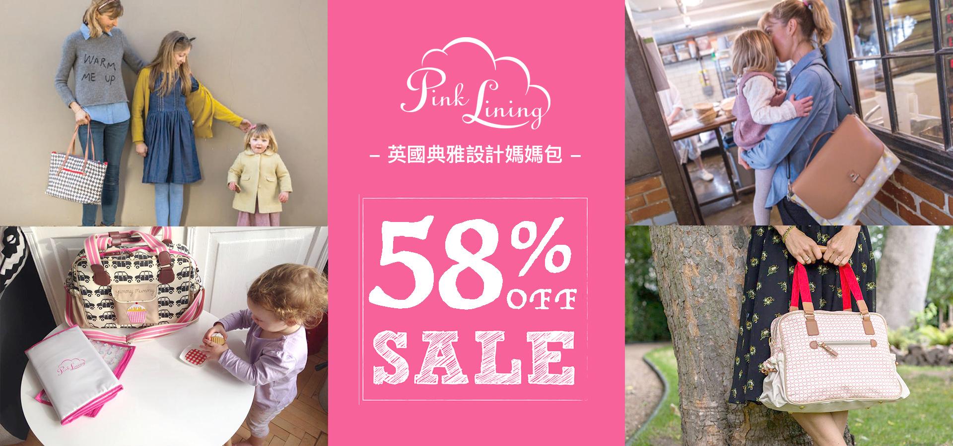 Pink Lining  英國媽媽包史上最強42折優惠