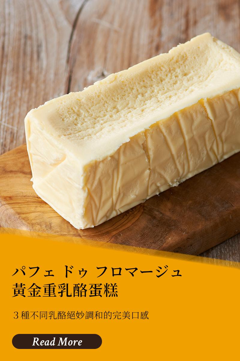 黃金重乳酪