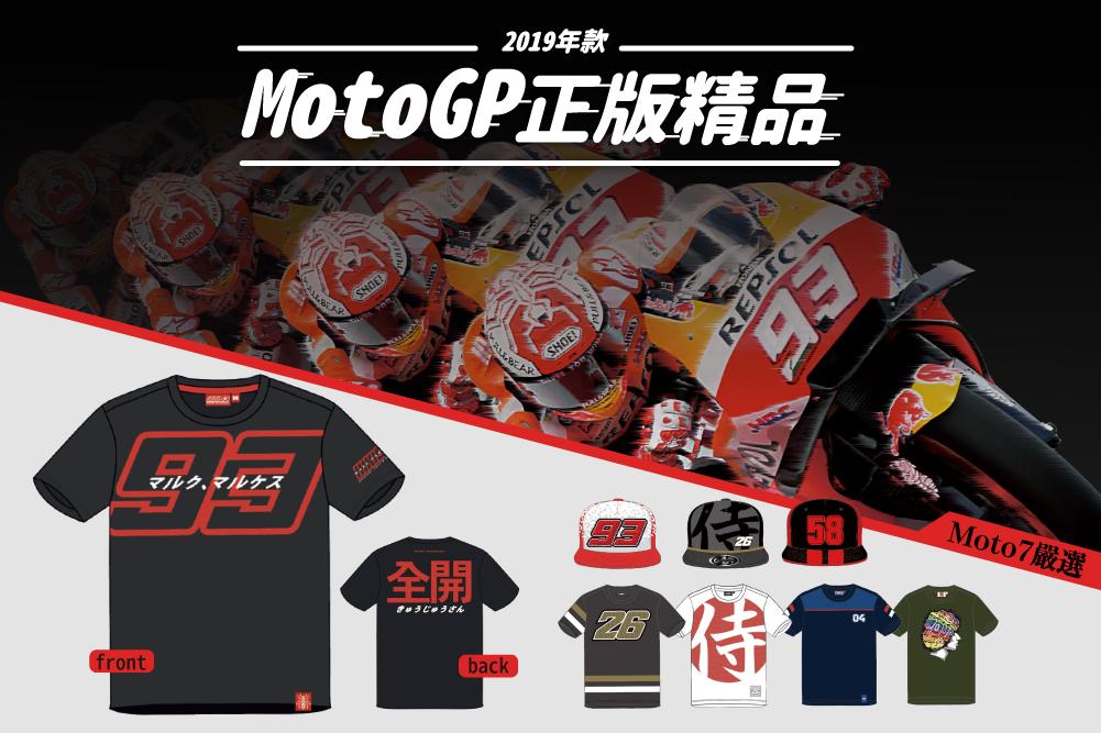 MotoGP,MM93,VR46,選手,重機,重車,機車,精品