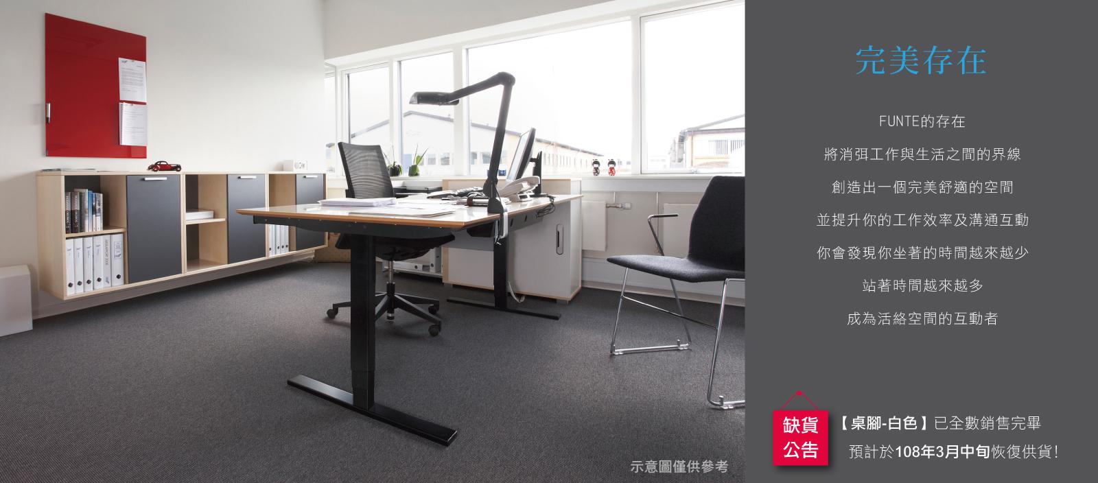 電動升降桌,升降桌,工作桌,站立桌