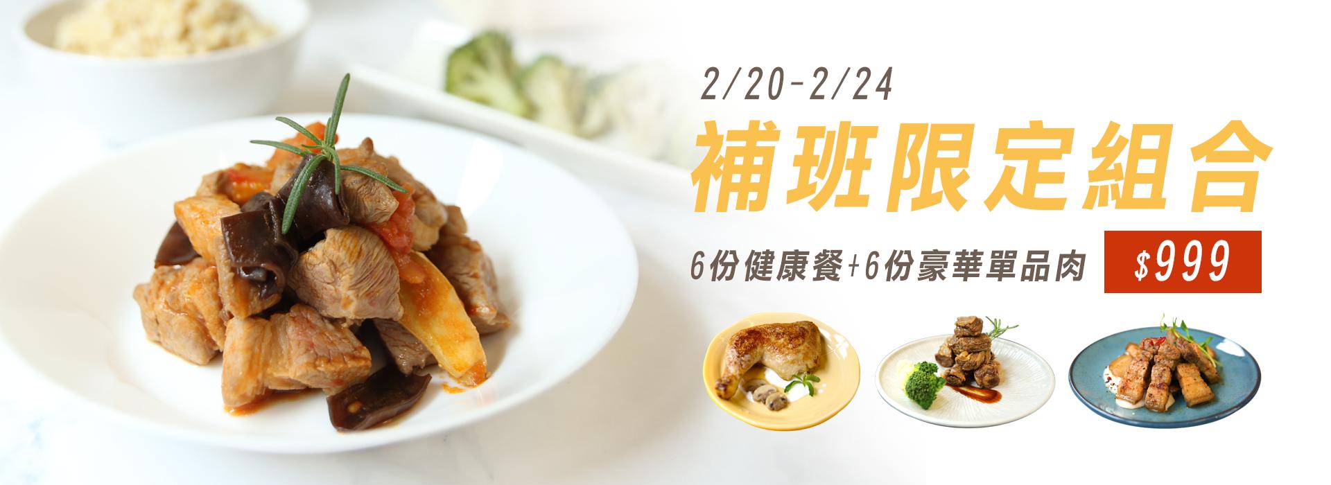 [補班優惠限定]6份健康餐+6豪華肉品