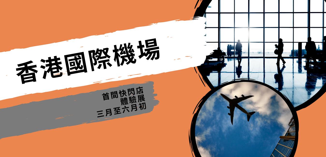 香港國際機場一號客運大樓離境大堂, Backers Experience快閃店, 體驗展, 三月至五月