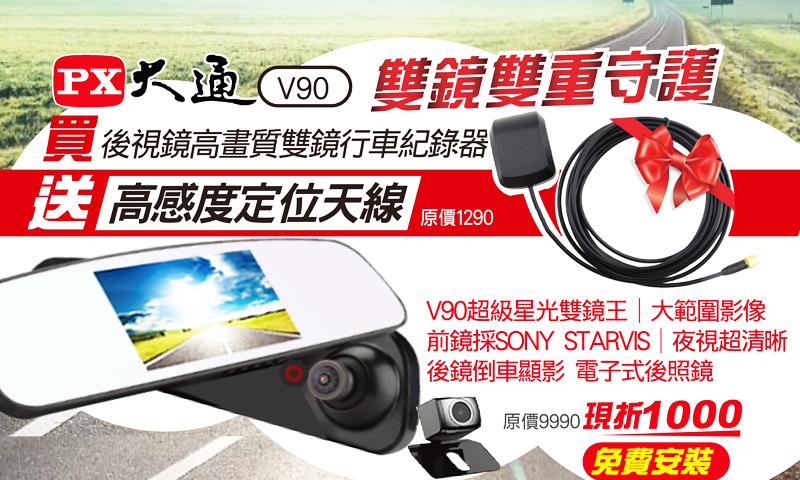 買大通v90送定位天線