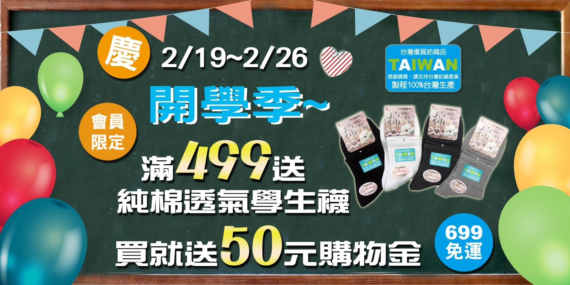 慶開學季~會員滿499送DK純棉透氣學生襪、滿699免運,凡購物就送50元購物金!!