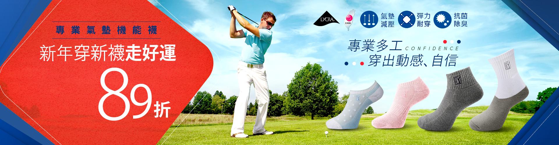 運動機能襪  89折,LYNX美國山貓, PGA 運動機能襪