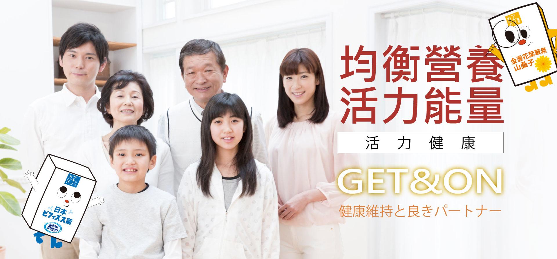 活力健康頁面Banner