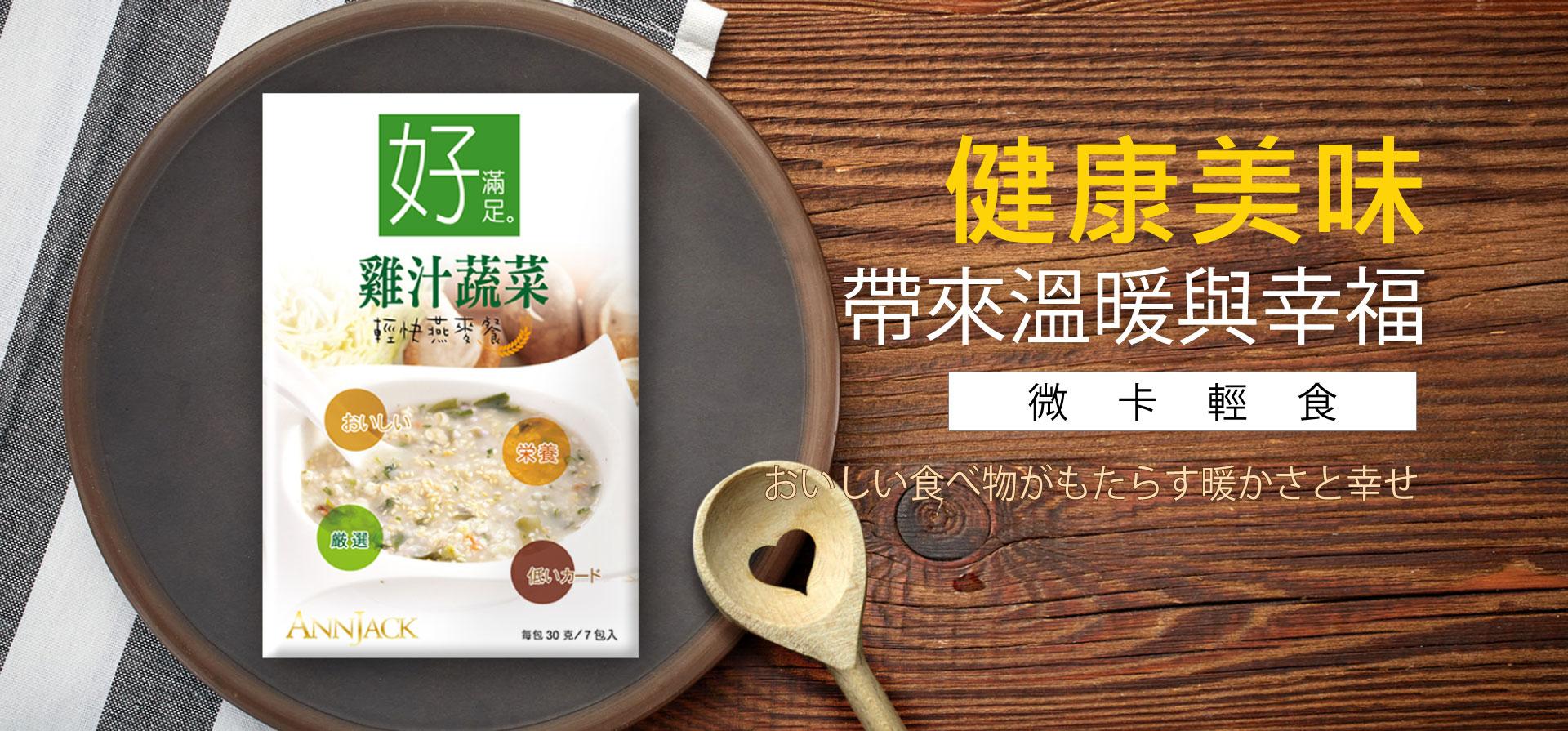 微卡輕食商品頁面