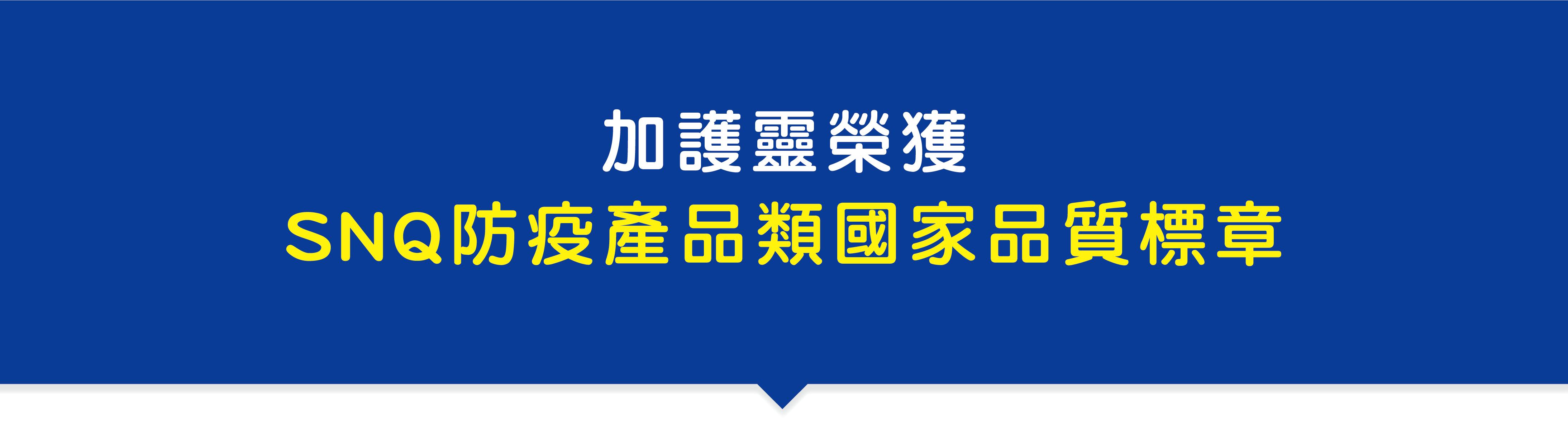 加護靈榮獲 SNQ防疫產品類國家品質標章
