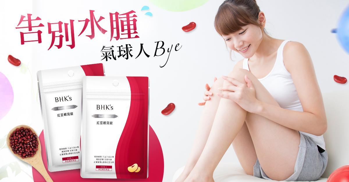 BHK's 紅豆輕窕錠 Q & A
