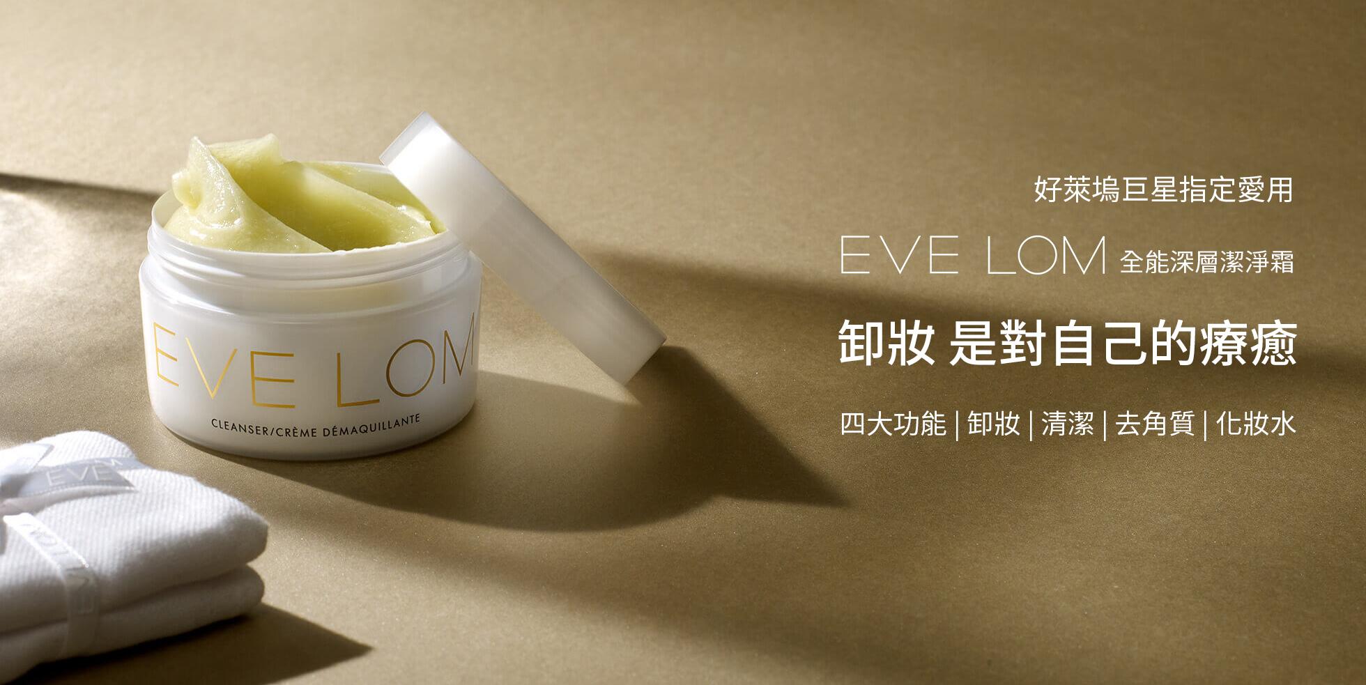 Eve Lom讓卸妝成為一種享受