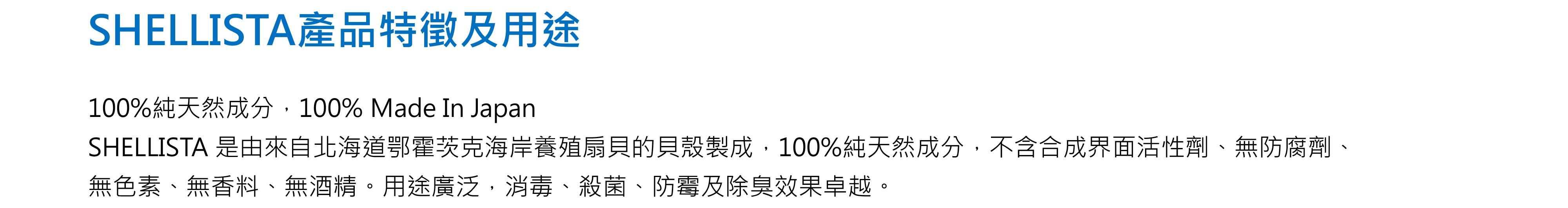SHELLISTA天然貝殼消毒除臭粉,來自日本北海道。有效消毒、防霉及清除頑固臭味,並能洗除蔬菜水果上的果臘、防腐劑、霉及殘留農藥。100%全天然,不含合成界面活性劑、防腐劑、色素、香料及其他化學成份。