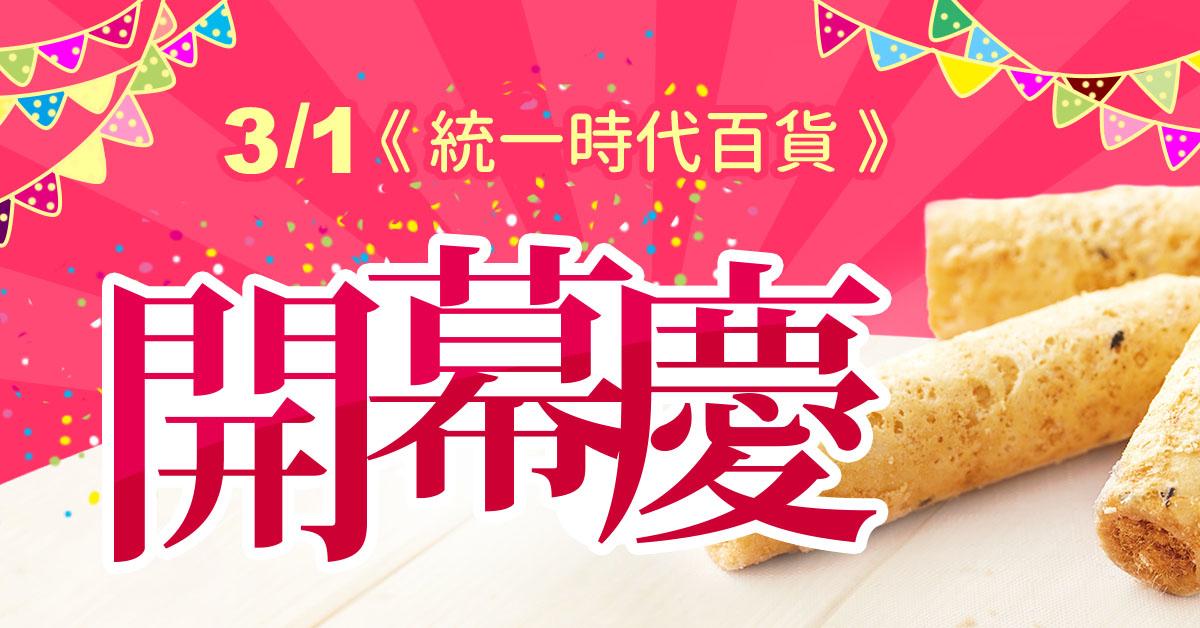 3/1統一時代百貨慶開幕