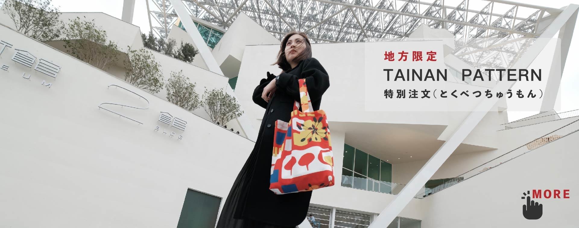 台灣台南地方限定,台南美術館限定印花托特袋