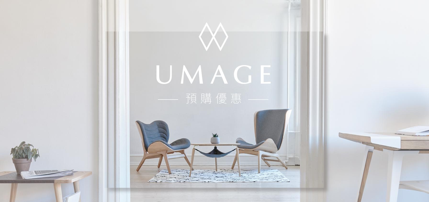UMAGE預購早鳥優惠