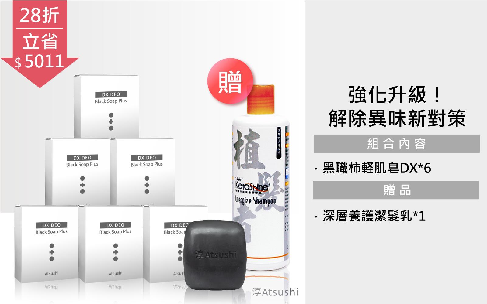 超軽爽買6送1,軽肌皂升級版,植髮者,推薦組合,深層養護潔髮乳