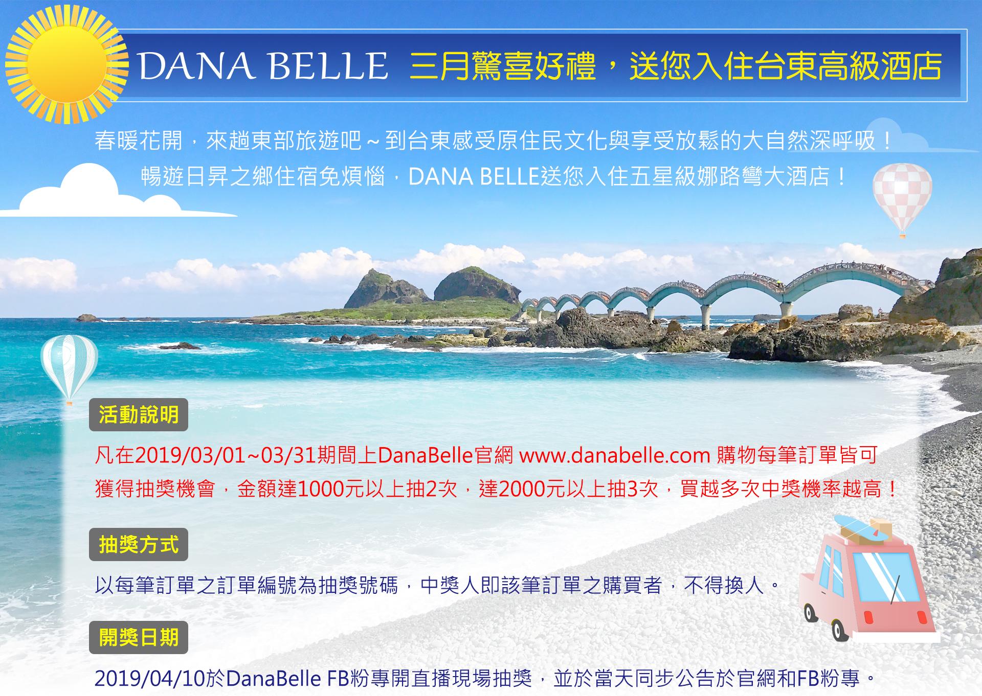 DANA BELLE 三月驚喜好禮,送您入住台東高級酒店
