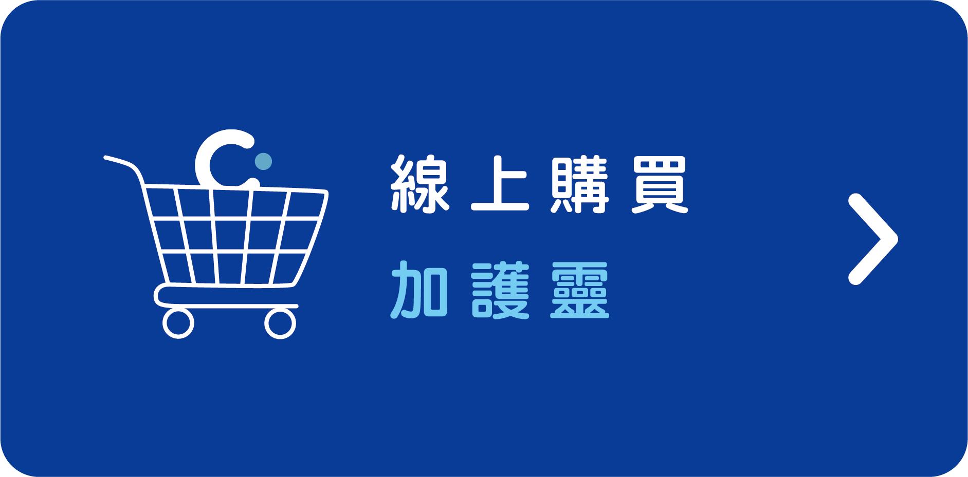 加護靈線上購買頁面連結點
