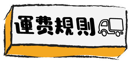 歐麥格燕麥脆餅 - 全站運費規則,滿499元7-11超商免運費!滿1100元宅配免運費!