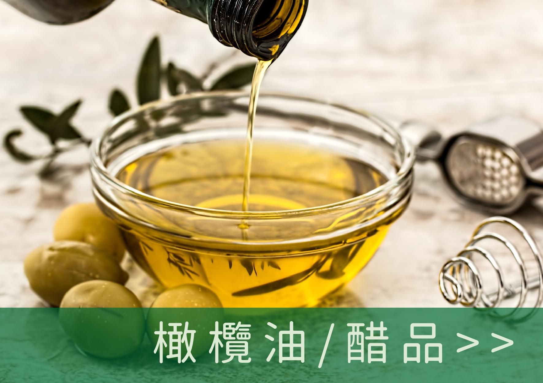 橄欖油醋品