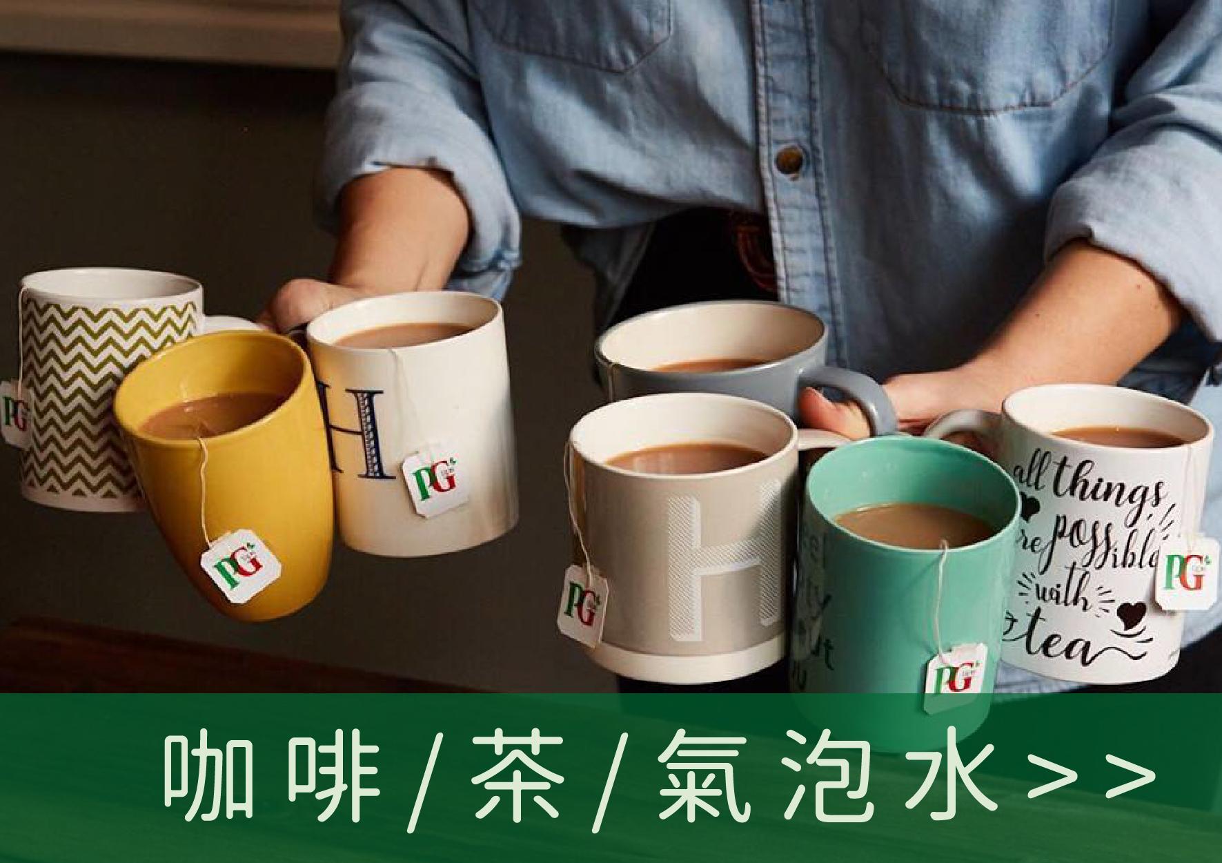 咖啡茶氣泡水
