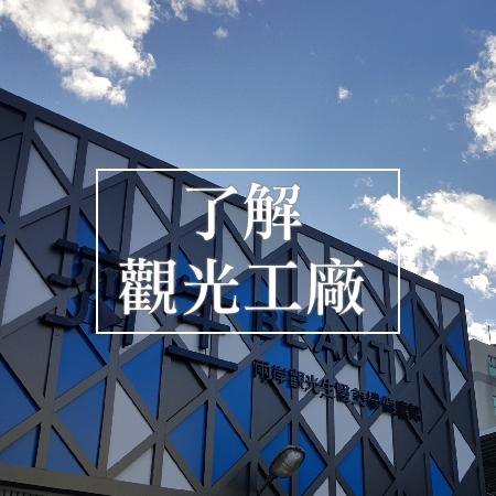 新竹觀光工廠介紹