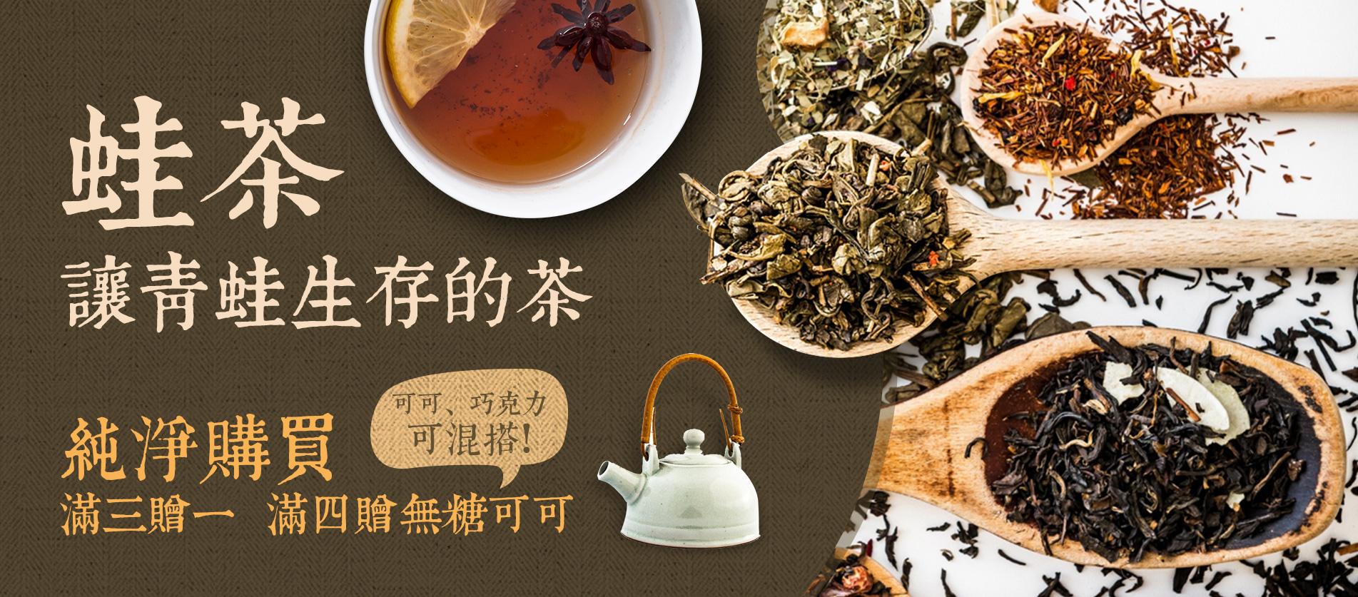 自然茶活動滿三贈一