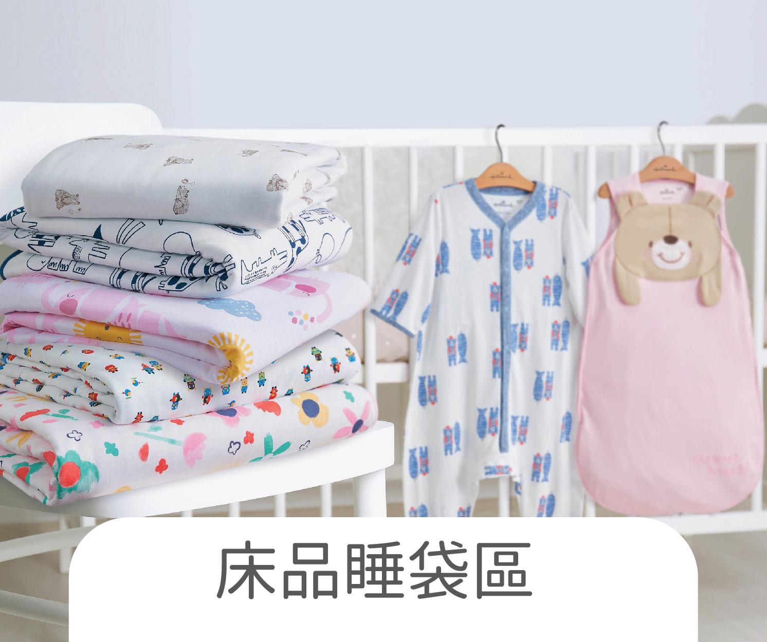 床品睡袋區