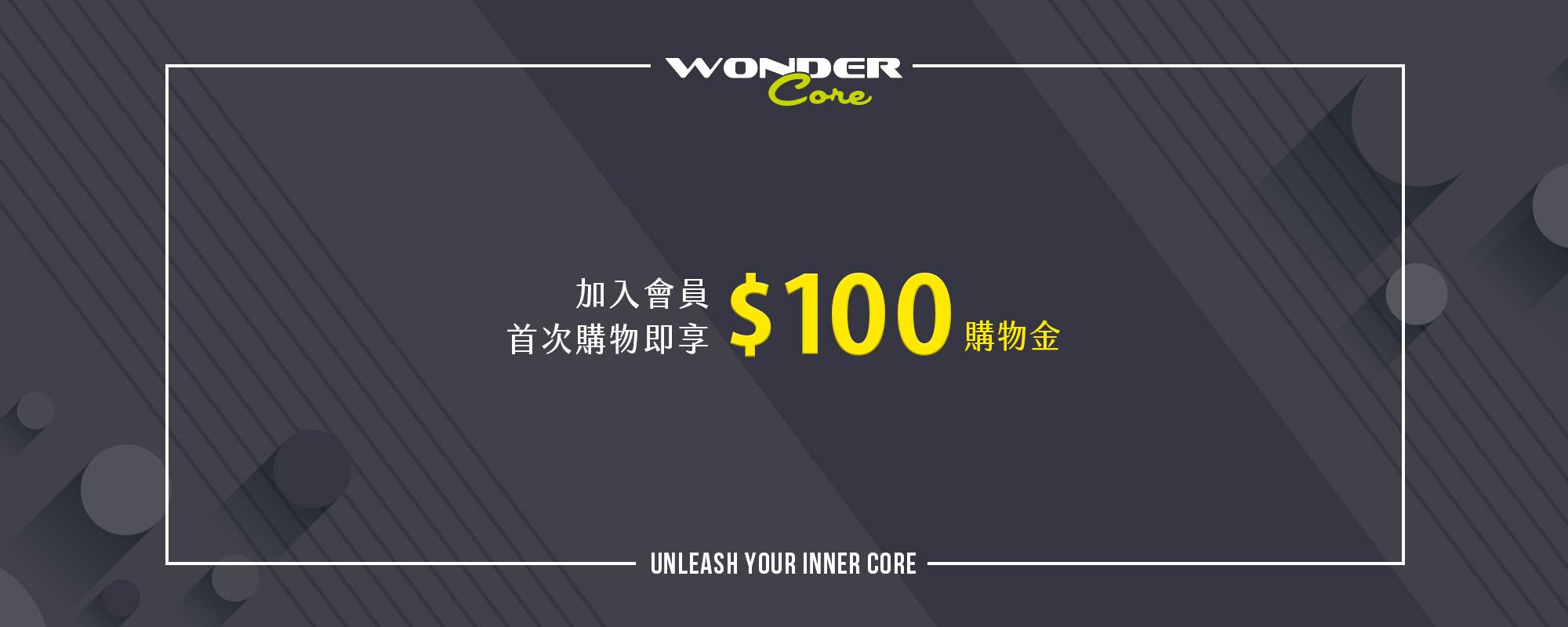 加入會員首次購物即享購物金100元