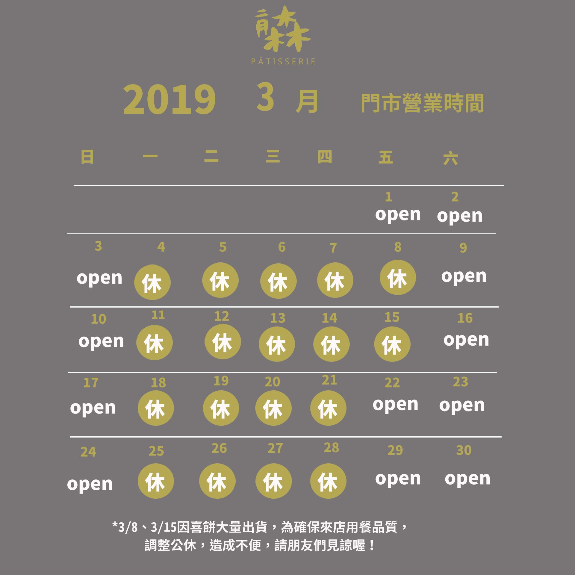 2019 3月份門市行事曆