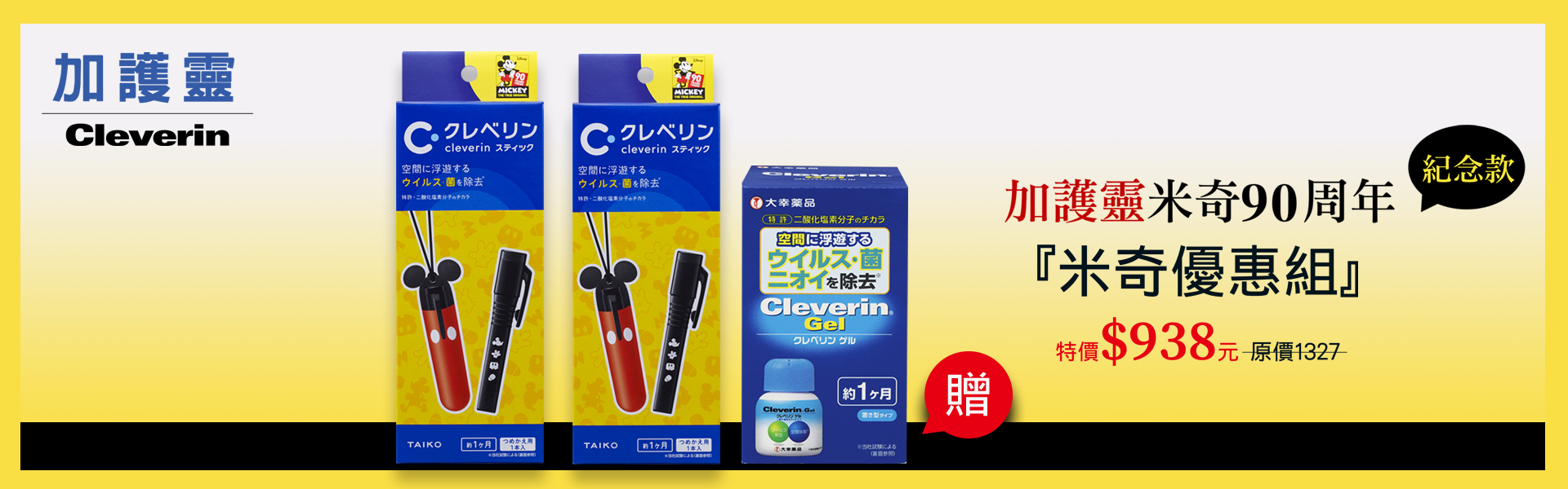 cleverin-powersabre-mickey-buy2-get1-free