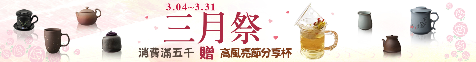 陶作坊/陶寶掏寶/折扣/專區/3月祭