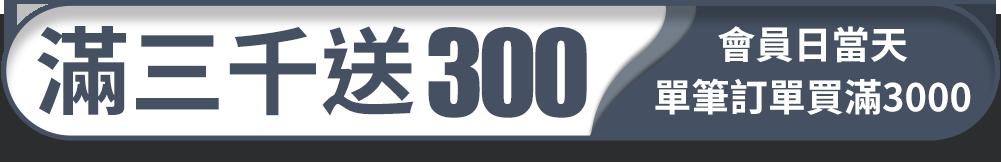 滿3000送300會員日當天單筆訂單買滿3000