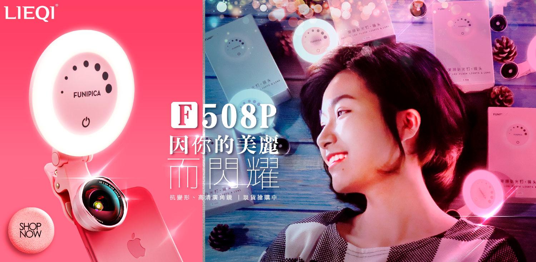 LIEQI F-508P 補光廣角鏡頭、廣角美肌、手機鏡頭領導品牌