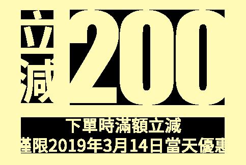 立減200,下單時滿額立減,僅限2019年3月14日當天優惠