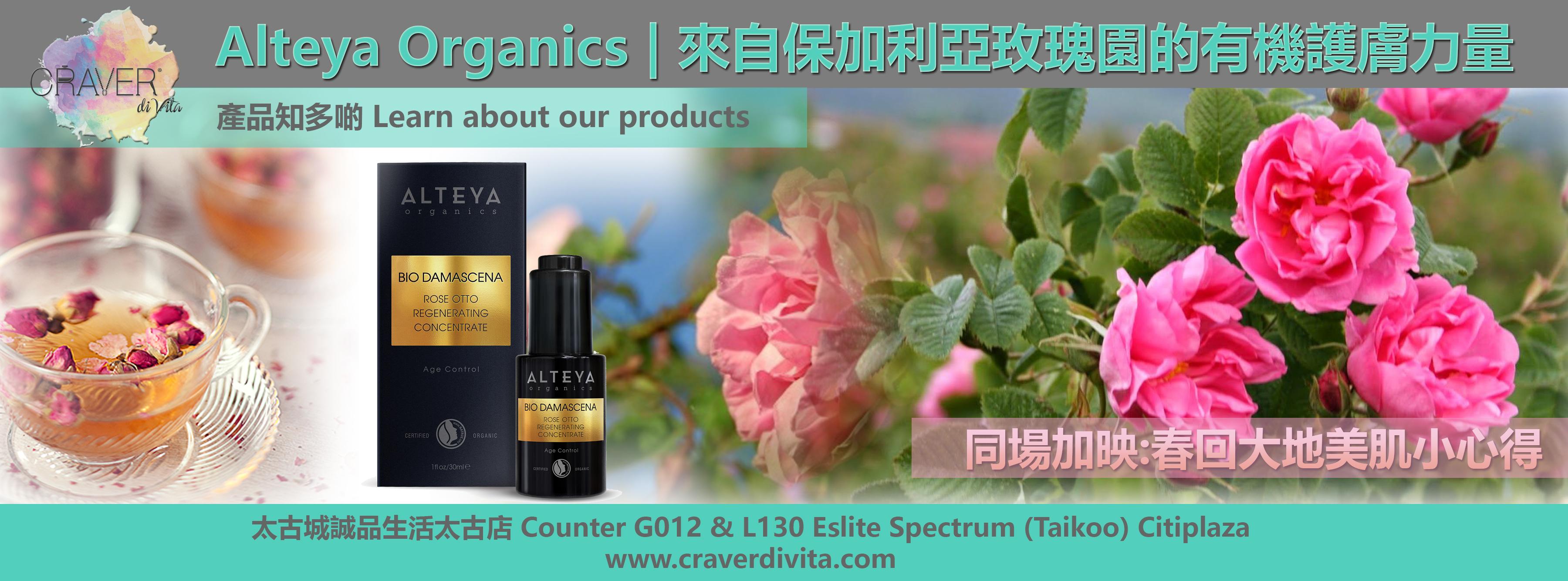 Alteya Organics|來自保加利亞玫瑰園的有機護膚力量