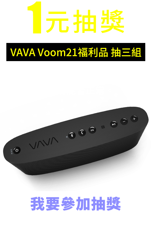 VAVA woom福利品*3