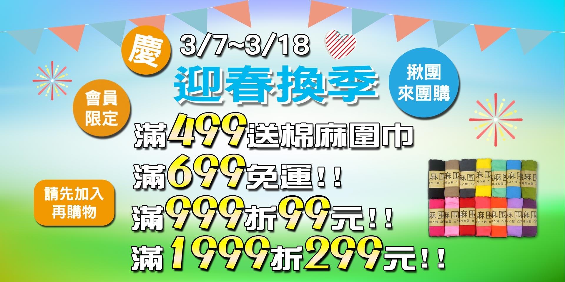 迎春換季~會員滿499免運、滿699送棉麻圍巾、滿999現折99、滿1999現折299元!!