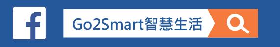 Go2Smart智慧生活 美容美髮 生活用品 3C商品 進口玩具