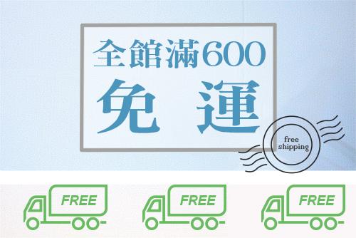 Go2smart 全館滿600免運