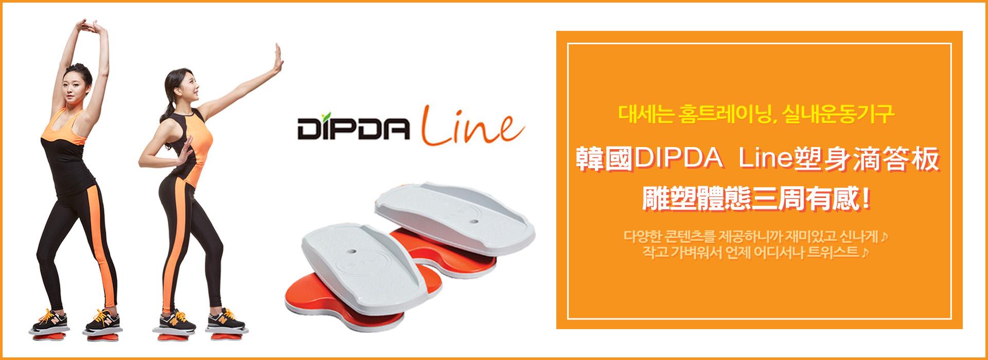 【韓國DIPDA Line】塑身滴答板 快樂塑身 三週有感